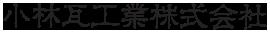 小林瓦工業株式会社